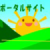 波佐見町の各郷 グループのロゴ